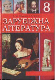 Зарубіжна Література 8 клас О.Ніколенко