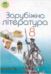 Зарубіжна Література 8 клас Півнюк