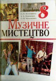Музичне мистецтво 8 клас О.В.Волошина