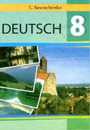 Немецкий язык 8 класс Л.Савченко