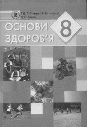 Основи здоров'я 8 клас Т.Є.Бойченко