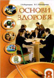 Основи здоров'я 8 клас Т.В.Воронцова