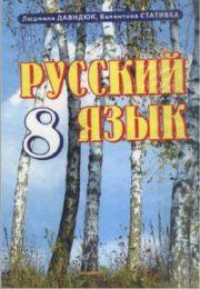 Русский язык 8 класс Л.Давидюк
