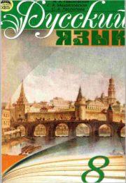 Русский язык 8 класс Н.А.Пашковская
