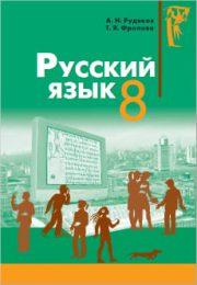 Русский язык 8 класс А.Н.Рудяков