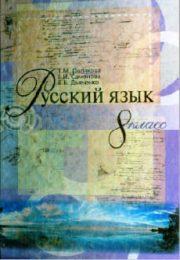 Русский язык 8 класс Т.М.Полякова