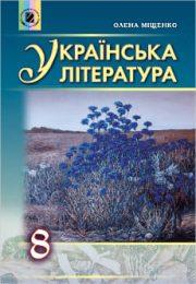 Українська література 8 клас О.Міщенко