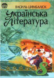 Українська література 8 клас В.Цимбалюк