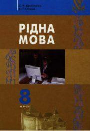 Рідна мова 8 клас С.Я.Єрмоленко