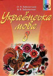 Українська мова 8 клас О.В.Заболотний
