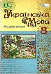 Українська мова 8 клас В.І.Тихоша