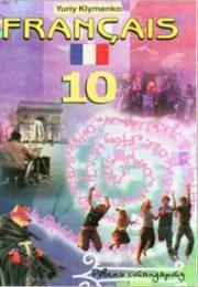 Французька мова 8 клас Ю.Клименко