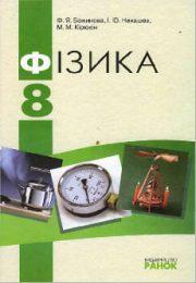 Фізика 8 клас Ф.Я.Божинова