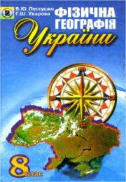 Географія України 8 клас В.Ю.Пестушко