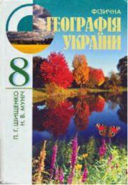 Географія України 8 клас П.Г.Шищенко