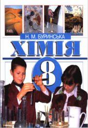 Хімія 8 клас Н.М.Буринська
