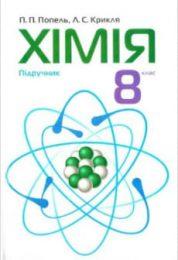 Хімія 8 клас П.П.Попель
