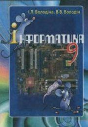 Інформатика 9 клас І.Володіна
