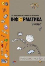 Інформатика 9 клас І.Завадський