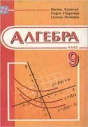 Алгебра 9 клас В.Кравчук