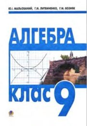 Алгебра 9 клас Ю.Мальований