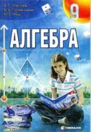 Алгебра 9 клас А.Мерзляк