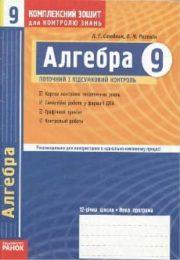 Алгебра 9 клас Л.Стадник(зошит)