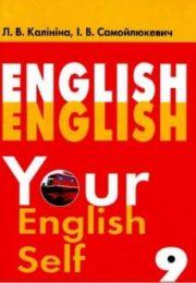 Англійська мова 9 клас Л.Калініна