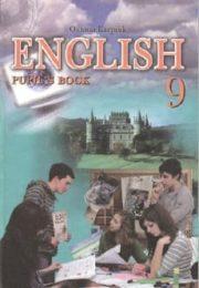 Анлийский язык 9 класс О.Карпюк