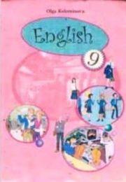 Англійська мова 9 клас О.Коломінова