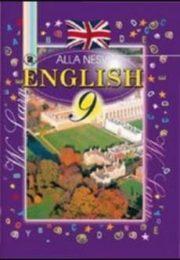 Англійська мова 9 клас А.Несвіт