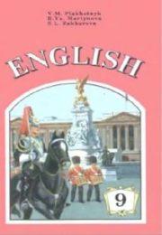 Англійська мова 9 клас В.Плахотнюк