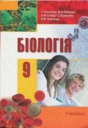 Біологія 9 клас Т.Базанова