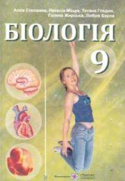 Біологія 9 клас А.Степанюк