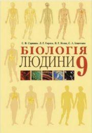 Біологія 9 клас С.Страшко