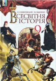 Всесвітня історія 9 клас С.Осмоловський