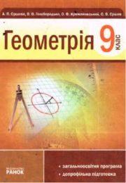 Геометрія 9 клас А.П.Єршова