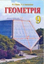Геометрія 9 клас М.І.Бурда