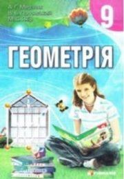 Геометрія 9 клас А.Мерзляк
