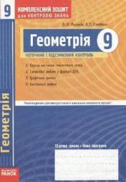 Геометрія 9 клас О.Роганін (зошит)