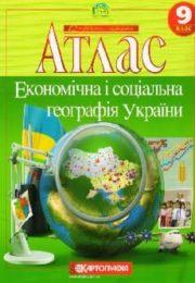 Географія 9 клас (атлас) Г.Балабанов