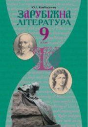 Зарубіжна література 9 клас Ю.Ковбасенко