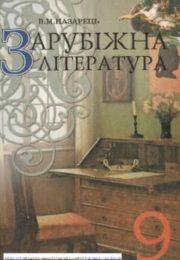 Зарубіжна література 9 клас В.Назарець