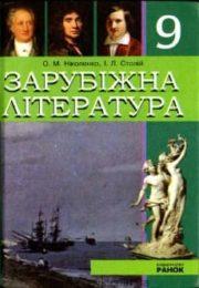 Зарубіжна література 9 клас О.Ніколенко
