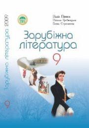 Зарубіжна література 9 клас Н.Півнюк