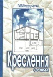 Креслення 8-9 клас В.К.Сидоренко