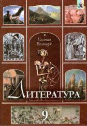 Литература 9 класс Е.Волощук