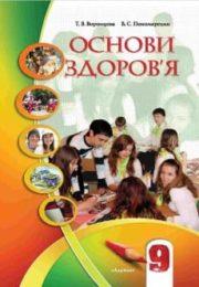 Основи здоров'я 9 клас Т.Воронцова