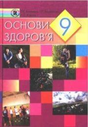 Основи здоров'я 9 клас Т.Бойченко