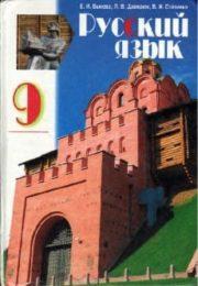 Русский язык 9 класс Е.Быкова